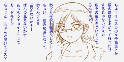 K_chan_nikki_1