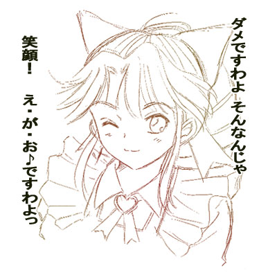 Megumi_nikki16